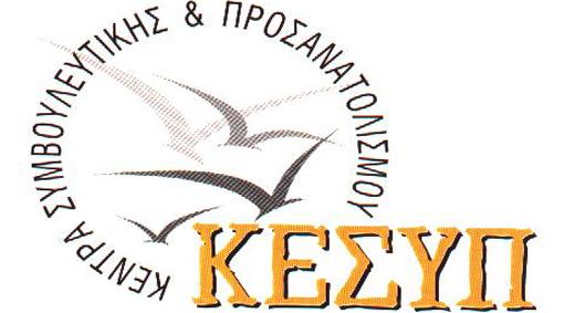 Κέντρα  Συμβουλευτικής  και  Προσανατολισμού (ΚΕ.ΣΥ.Π.)