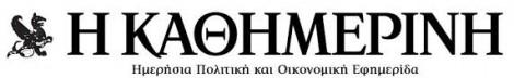 Η πλήρης απαξίωση του Εκπαιδευτικού, «Εξ' αφορμής» του Σταύρου Ζουμπουλάκη: «Αξιολόγηση επειγόντως!»