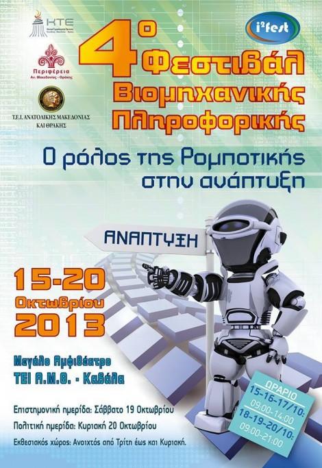 Η προβολή της Τ.Ε.Ε. σε ανάπτυξη με Ρομποτική