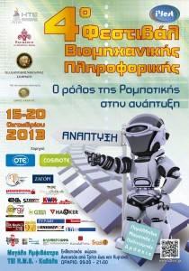 Η αφίσα του Festival