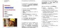 """Πρόγραμμα """"ΜΑΘΗΤΕΙΑ"""" για τους Αποφοίτους ΕΠΑ.Λ., ΕΠΑ.Σ., Τ.Ε.Ε. Β' βαθμίδας, Ε.Ε.Ε.Ε.Κ."""