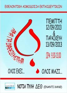 ΑΙΜΟΔΟΣΙΑ  ΟΛΤΕΕ 12-9-13 Γ