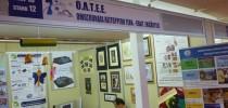 Η Ο.Λ.Τ.Ε.Ε. στην Διεθνή Έκθεση Θεσσαλονίκης 2013
