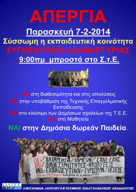 Απεργία 7-2-2014