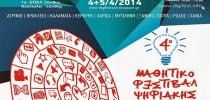 4ο Μαθητικό Φεστιβάλ Ψηφιακής Δημιουργίας