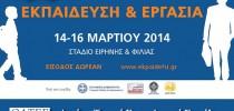 Η Τ.Ε.Ε. στην 16η Διεθνή Έκθεση για την Εκπαίδευση & την Εργασία – ΑΝΟΙΧΤΗ ΠΡΟΣΚΛΗΣΗ