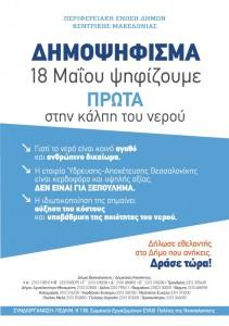 Αφίσα ΠΕΔ ΚΜ 2014