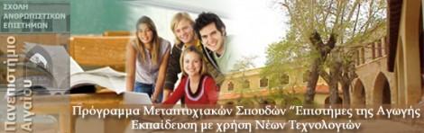 Μεταπτυχιακό πρόγραμμα Πανεπιστημίου Αιγαίου