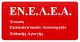 ΕΝΕΛΕΑ-01