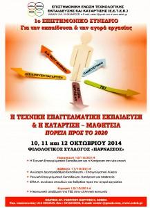 EETEK_10-2014