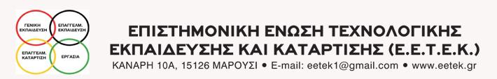 EETEK_Logo