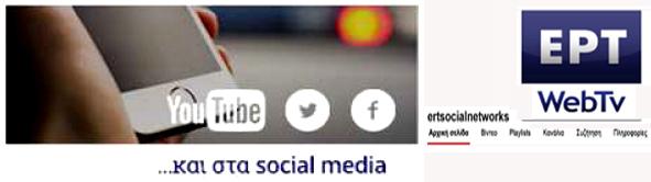 WEB TV - Social Media