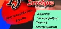15ο Συνέδριο Αντιπροσώπων της ΟΛΤΕΕ