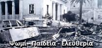 Εδώ Πολυτεχνείο – Εδώ Ελλάδα