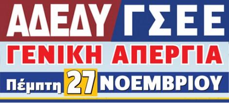 24ωρη Γενική Απεργία – Πέμπτη 27 Νοεμβρίου 2014