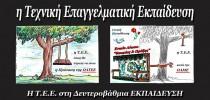 Η Τεχνική Επαγγελματική Εκπαίδευση στην Ελλάδα