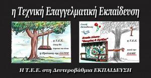 Η TEE_ Θέσεις ΟΛΤΕΕ-ΟΛΜΕ_banner