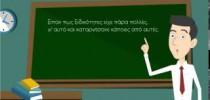 Η μπαλάντα της Ο.Λ.Τ.Ε.Ε. για την Τεχνική Εκπαίδευση