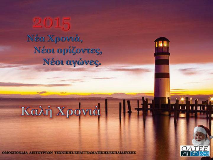 Πρωτοχρονιάτικες ευχές για το 2015
