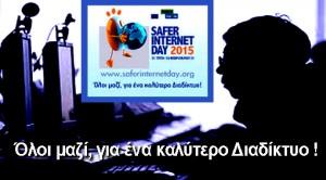 ΔΤ ΟΛΤΕΕ-024_ Ημέρα Ασφαλέστερου Διαδικτύου 2015