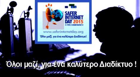 Όλοι μαζί, για ένα καλύτερο Διαδίκτυο!