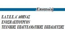 ΕΛΤΕΕ Α΄ Αθήνας: Άμεση επανεκκίνηση της Επαγγελματικής Εκπαίδευσης