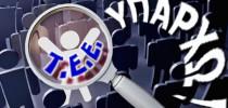Κατάργηση της Τράπεζας θεμάτων και στα ΕΠΑ.Λ.
