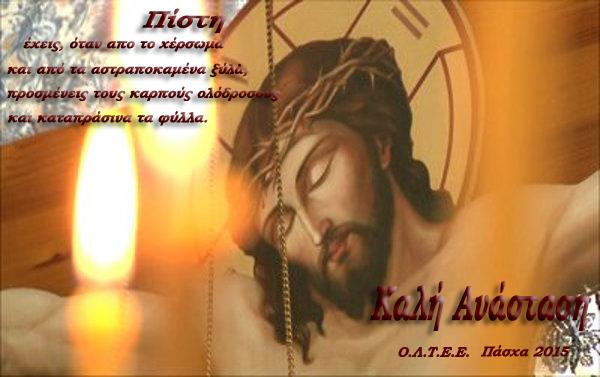 Ihsous_Xristos_keria_1042