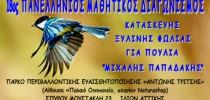 Γαλάτσι: 18ος Πανελλήνιος Μαθητικός Διαγωνισμός Κατασκευής Ξύλινης Φωλιάς για Πουλιά