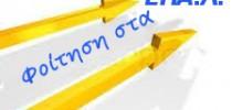 Πληροφοριακό υλικό για την λειτουργία Τομέων & Ειδικοτήτων στα ΕΠΑ.Λ.