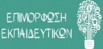 Αξιοποίηση του θεσμού των ΠΕΚ στην επιμόρφωση των εκπαιδευτικών τεχνικής εκπαίδευσης