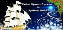 Ευχές Χριστουγέννων 2015