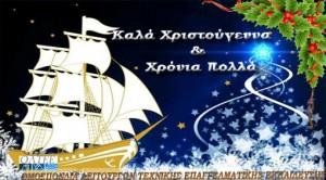 ΔΤ ΟΛΤΕΕ-046_ Ευχές Χριστουγέννων 2015