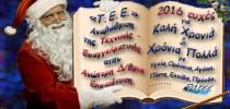 Ο.Λ.Τ.Ε.Ε. – Κάλαντα και Ευχές για το 2016 !