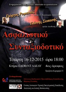 Ρωμανιάς_Αφίσα 120 dpi