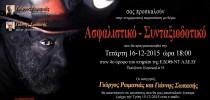Ασφαλιστικό – Συνταξιοδοτικό: ενημερωτική παρουσίαση στη Θεσσαλονίκη