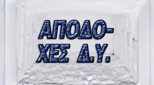Νέο Μισθολόγιο – Νέο πάγωμα αποδοχών !!!