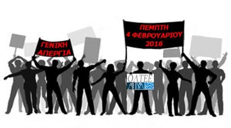 Γενική Απεργία, Πέμπτη 4 Φεβρουαρίου 2016.