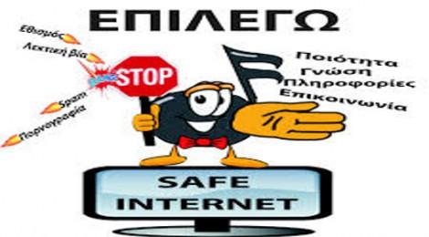 «Ανάλαβε δράση για ένα καλύτερο Διαδίκτυο!»
