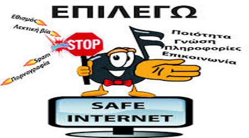 ΔΤ ΟΛΤΕΕ-057_ «Ανάλαβε δράση για ένα καλύτερο Διαδίκτυο!»