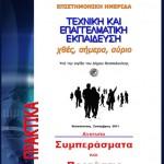 ΠΡΑΚΤΙΚΑ ΗΜΕΡΙΔΑΣ Α΄ ΕΛΤΕΕΘ - ΠΡΟΤΑΣΕΙΣ-Ανάτυπο