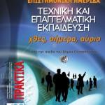 ΠΡΑΚΤΙΚΑ ΗΜΕΡΙΔΑΣ Α΄ ΕΛΤΕΕΘ - 2011