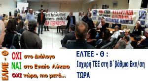 ΔΤ-ΟΛΤΕΕ-063_-Υπουργείο-–-ΕΛΜΕ-Διαρκής Πρωταπριλιά1