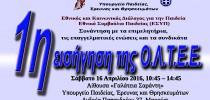 Ο Διάλογος, το Ε.ΣΥ.Π. και η Ο.Λ.Τ.Ε.Ε. Η Τ.Ε.Ε. στην Ελλάδα – Το «μέγα ζητούμενο» σήμερα