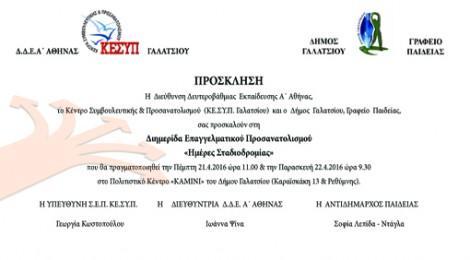 Διημερίδα Επαγγελματικού Προσανατολισμού της Δ.Δ.Ε. Α΄ Αθήνας και του ΚΕ.ΣΥ.Π. Γαλατσίου