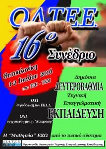 ΟΛΤΕΕ_16ο Συνέδριο _Α4
