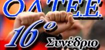 16ο Συνέδριο Ο.Λ.Τ.Ε.Ε.