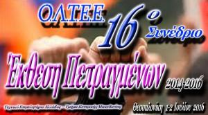 16ο Συνέδριο Ο.Λ.Τ.Ε.Ε. – Έκθεση Πεπραγμένων 2014-16