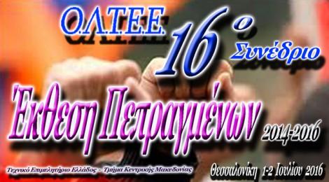 16ο Συνέδριο Ο.Λ.Τ.Ε.Ε. – Έκθεση Πεπραγμένων απερχόμενου Δ.Σ. (2014-2016)