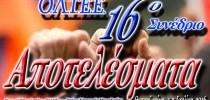 16ο Συνέδριο Ο.Λ.Τ.Ε.Ε. – ΑΠΟΤΕΛΕΣΜΑΤΑ